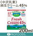 《中沢乳業》純生クリーム45%【200ml】