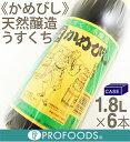 ■ケース販売■《かめびし》天然醸造しょうゆ(うすくち)【1.8L×6本】