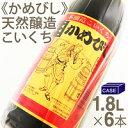 ■ケース販売■《かめびし》天然醸造しょうゆ(こいくち)【1.8L×6本】