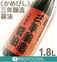 《かめびし》三年醸造醤油【1.8L】