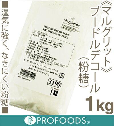 《マルグリット》プードルデコール粉糖【1kg】