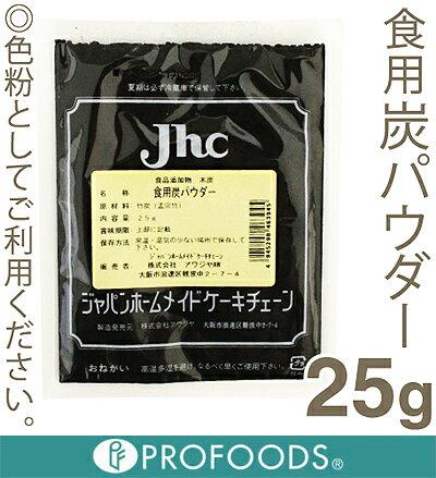 《Jhc》食用炭パウダー【25g】