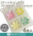 《アートキャンディ》FO-5600 PCフルールセット(4色入)