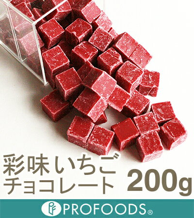 彩味いちごチョコレート【200g】