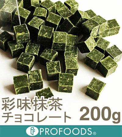 彩味抹茶チョコレート【200g】