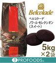 ■ケース販売■《ベルコラーデ》ノワール・セレクシオン(スイート)【5kg×2袋】