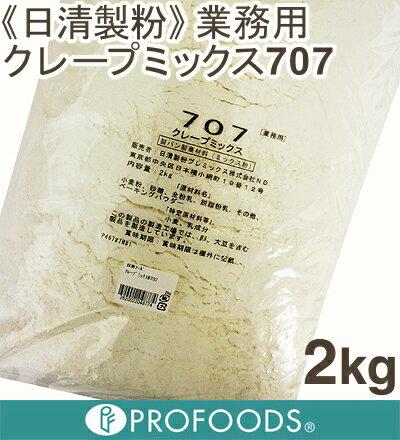 《日清製粉》クレープミックス粉707[レシピ付き]【2kg】