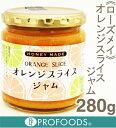 《ローズメイ》ハニーメイド オレンジスライスジャム【280g】