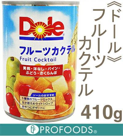 《ドール》フルーツカクテル(ライトシロップ)【410g】