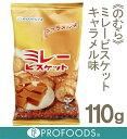 《野村煎豆加工店》ミレービスケット(キャラメル)【110g】