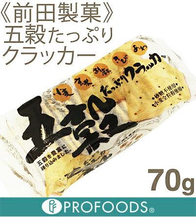 《前田製菓》五穀たっぷりクラッカー【70g】