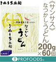 ■ケース販売■《サンサス》きねうち生麺なつかしうどん【200g×60】