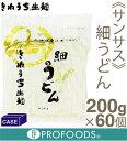 ■ケース販売■《サンサス》きねうち生麺細うどん【200g×60】