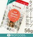 《KARMALIZE.ME》有機タイガーナッツ皮付(非加熱)【56g】