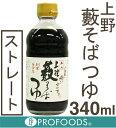 《上野藪蕎麦総本店》藪そばつゆ(ストレート)【340ml】