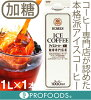 《ホーマー》アイスコーヒー(加糖)【1L】