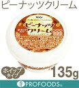 《MARUWA》ピーナッツクリームホイップタイプ【135g】