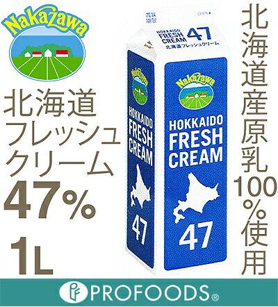 《中沢乳業》北海道フレッシュクリーム47%【1000ml】