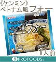 《ケンミン》ベトナム風フォー(鶏がらスープ味)【1人前】