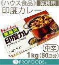 《ハウス食品》業務用印度カレー(中辛)【1kg(50皿分)】