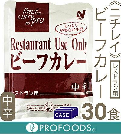 ■ケース販売■《ニチレイ》ビーフカレー(中辛)【200g×30袋】