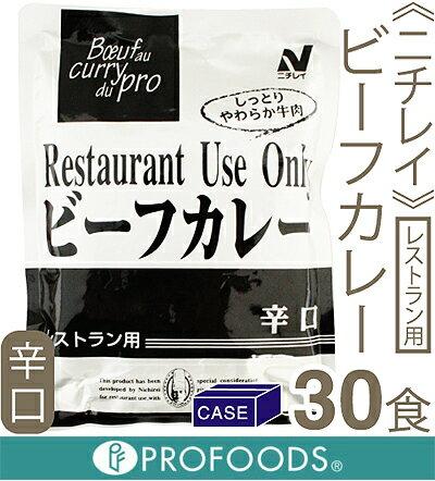 ■ケース販売■《ニチレイ》ビーフカレー(辛口)【200g×30袋】
