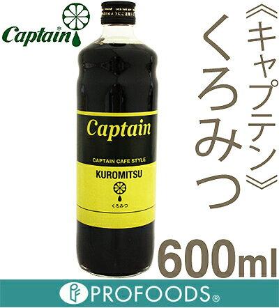 《キャプテン》くろみつ【600ml】
