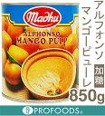 《アルフォンソ》マンゴーピューレ2号缶(加糖)【850g】