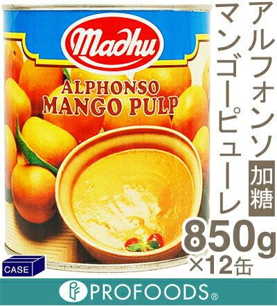■ケース販売■アルフォンソマンゴーピューレ2号缶(加糖)【850g×12缶】