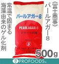 《富士商事》パールアガー8【500g】