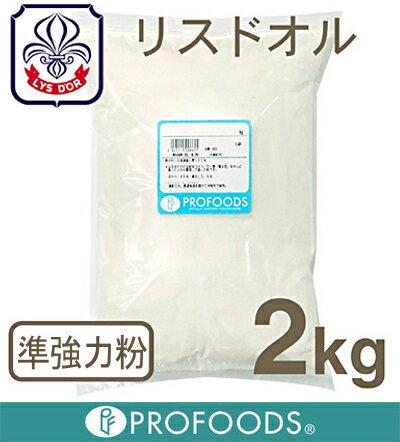《日清製粉・準強力粉》リスドオル【2kg】(チャック袋入)