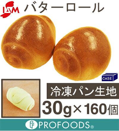 ■ケース販売■冷凍生地バターロール【30gx160個】