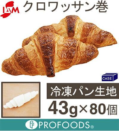 ■ケース販売■冷凍生地クロワッサン巻【43g×80個】