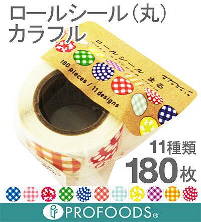 《ミドリ》ロールシール(丸)カラフル【180枚】