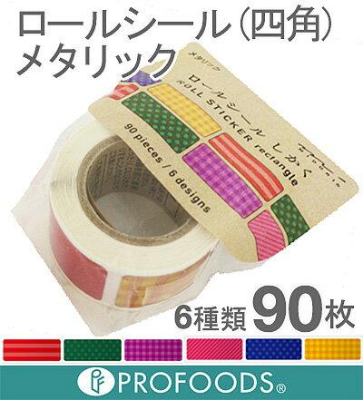 《ミドリ》ロールシール (四角)メタリック【90枚】