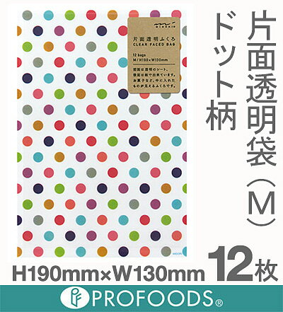 《ミドリ》片面透明袋(M)ドット柄【12枚入】