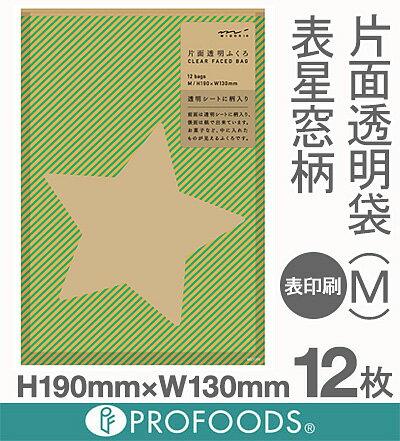 《ミドリ》片面透明袋(M)表星窓柄【12枚入】