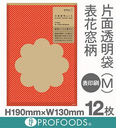 《ミドリ》片面透明袋(M)表花窓柄【12枚入】