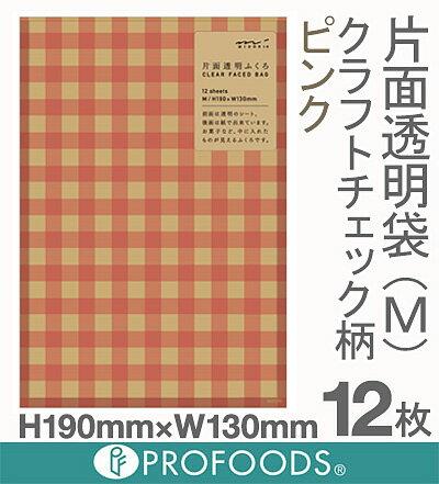 《ミドリ》片面透明袋(M)クラフトチェック柄 ピンク【12枚入】