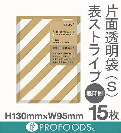 《ミドリ》片面透明袋(S)表ストライプ柄【15枚入】