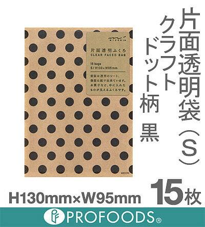 《ミドリ》片面透明袋(S)クラフト ドット柄 黒【15枚入】