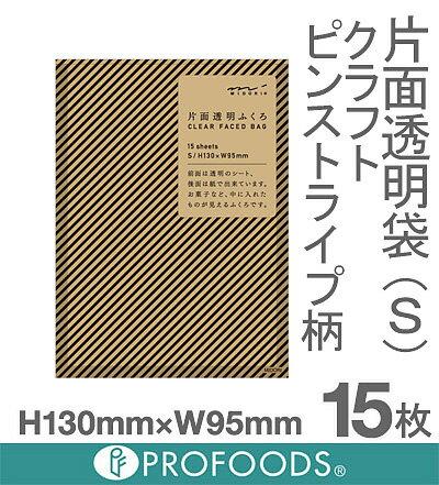 《ミドリ》片面透明袋(S)クラフト ピンストライプ柄 黒【15枚入】