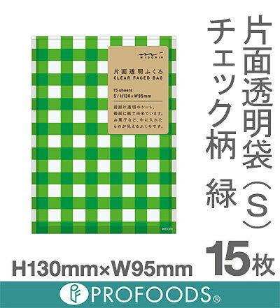 《ミドリ》片面透明袋(S)チェック柄 緑【15枚入】