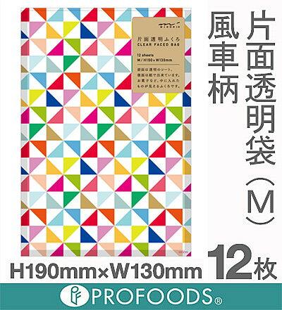 《ミドリ》片面透明袋(M)風車柄【12枚入】