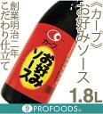 《カープソース》お好みソース【1.8L】