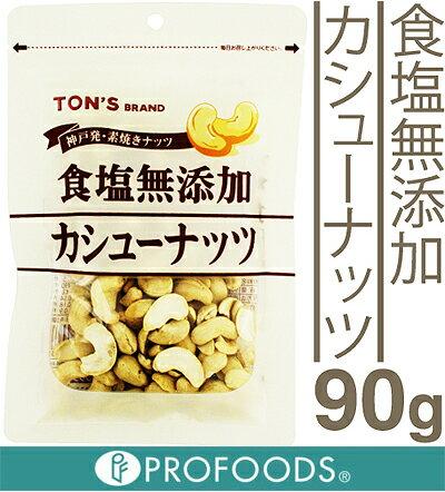《東洋ナッツ》食塩無添加カシューナッツ【90g】