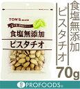 《東洋ナッツ》食塩無添加ピスタチオ【70g】