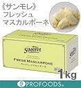 《サンモレ》フレッシュマスカルポーネ【1kg】
