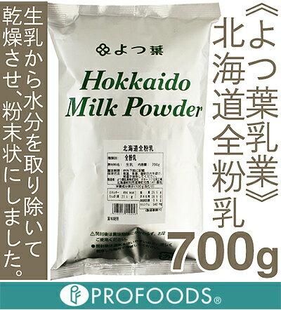 《よつ葉乳業》北海道全乳粉【700g】