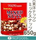 《東洋ナッツ》スナッキーミックスナッツ【650g】